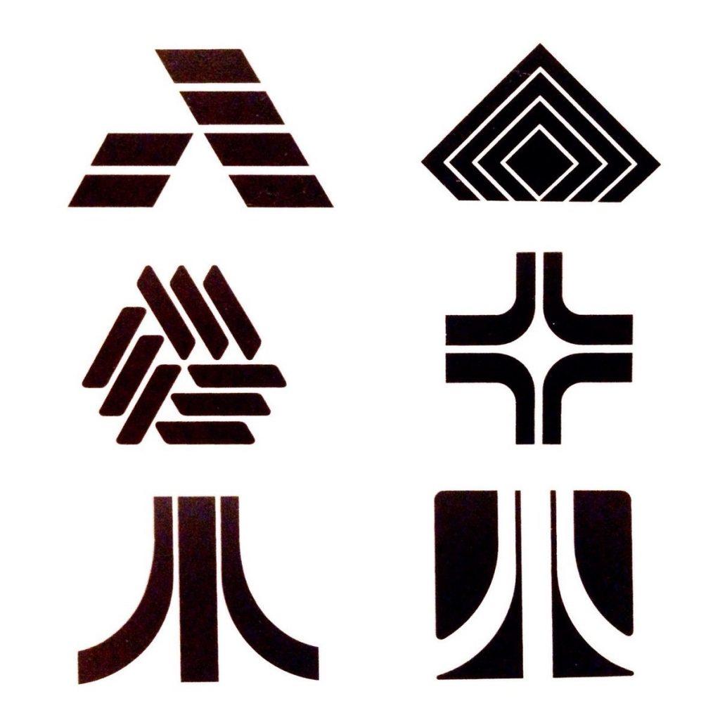 Logo design candidates for Atari, a video game company