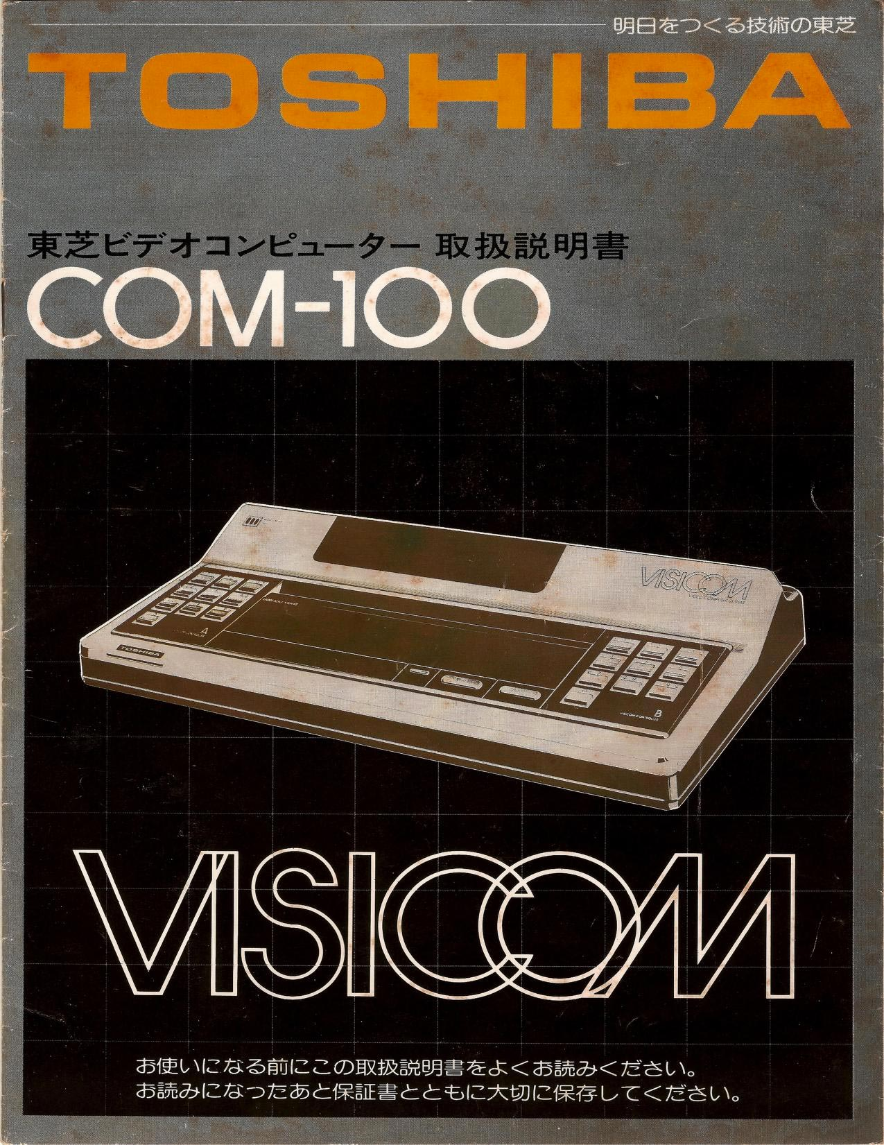 Visicom, a home video game console by Toshiba